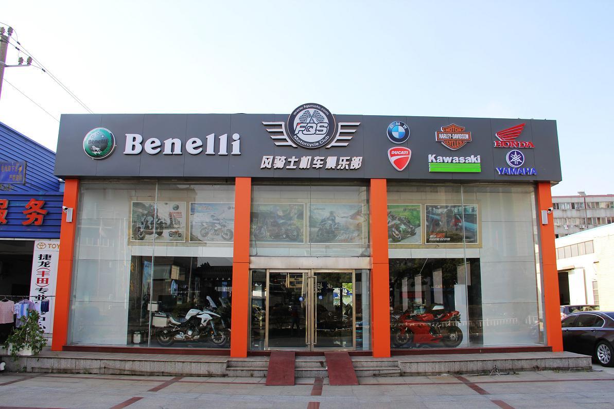 丹阳风骑士摩托车销售有限公司
